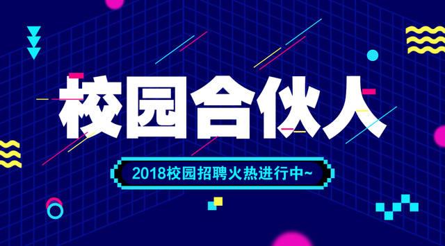 汇才校园平台2018招募校园合伙人