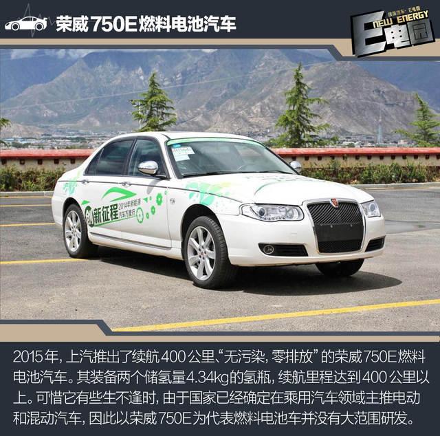 """上汽推出了v燃料400公里,""""无污染,零排放""""的荣威750e燃料电池精华.汽车zs名爵版倒车镜能自动折叠吗图片"""
