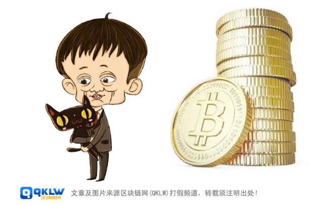 马云购买200亿比特币?其实是假消息,他压根就没买比特币!