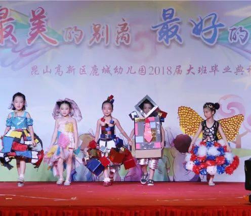最美的别离,最好的未来——昆山高新区鹿城幼儿园2018