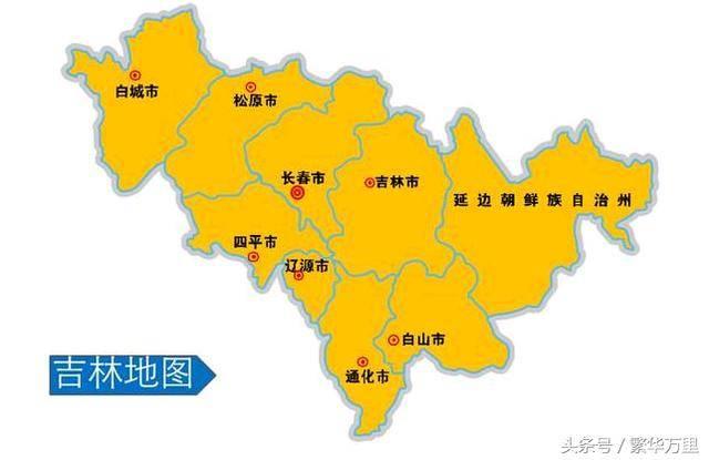 直辖市有哪几个_长春被提升为直辖市,1953年,吉林省的省会迁到了哪里?