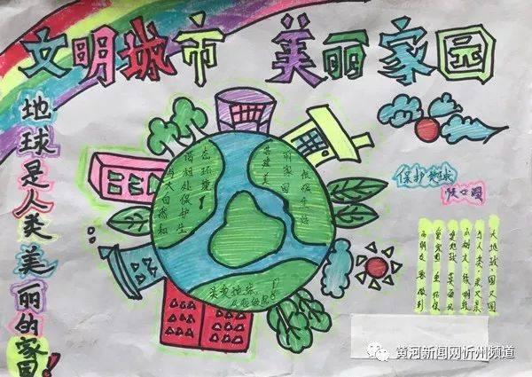 《文明城市 美丽家园》刘慧敏(保德县第五小学)图片