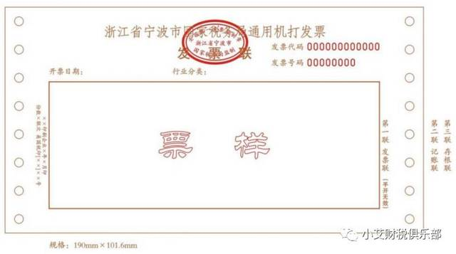 (四)取消《重庆市国家税务局通用机打发票(1联卷式电脑版,规格:76mm×