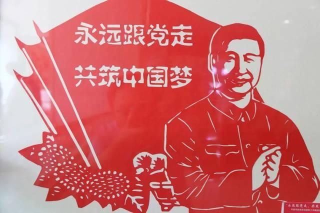 永远跟党走,共筑中国梦!