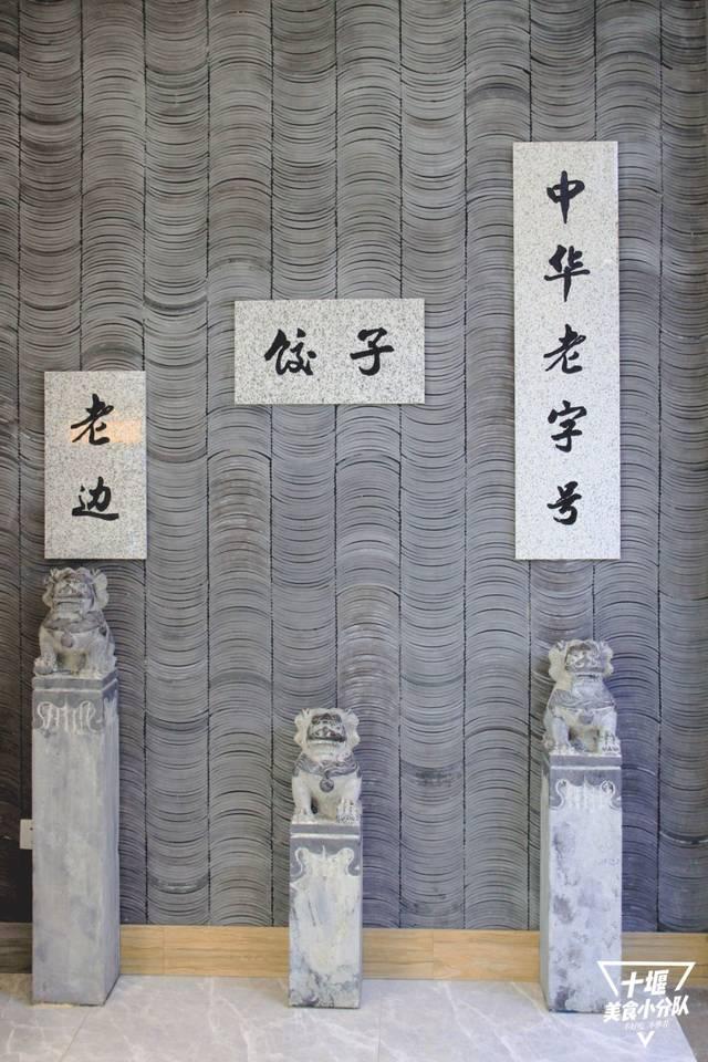 老边饺子,落户十堰,带着百年老字号的洋盘,低调赶来.图片