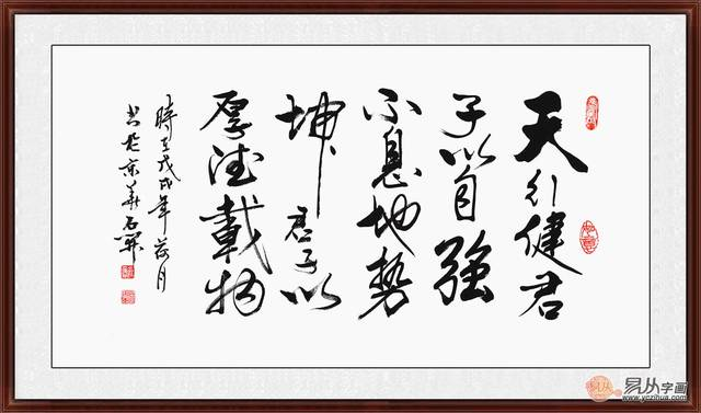 励志名言 石开草书书法《天行健》(作品来源:易从网)图片