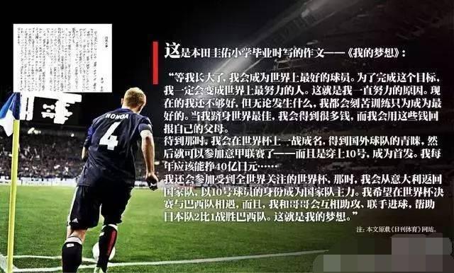 本田圭佑(小学时代)作文——《我的梦想》