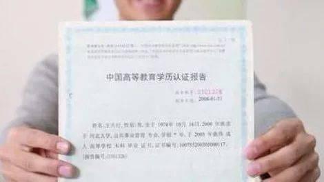 中国教育学历�z*.{�_取消国内高等教育学历学位认证服务收费