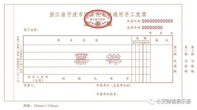 (二)取消《重庆市国家税务局通用机打发票(4联平推电脑版,规格:241mm