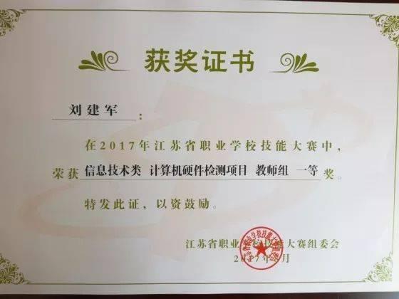 勤勤恳恳,2017年荣获江苏省职业学校技能大赛一等奖,2018年荣获如皋市