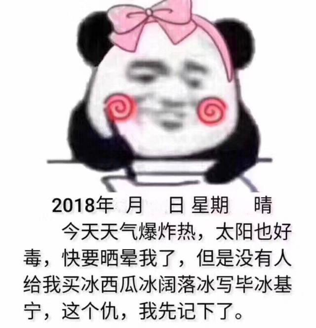 熊猫人记仇套图表情包