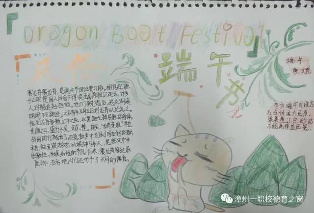 """【手抄报】漳州一职校开展 """"我们的节日——端午节""""手"""