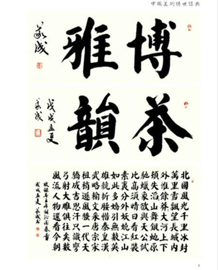 赵义成书法作品入编大型文献型精美图书《中国美术传世经典》图片