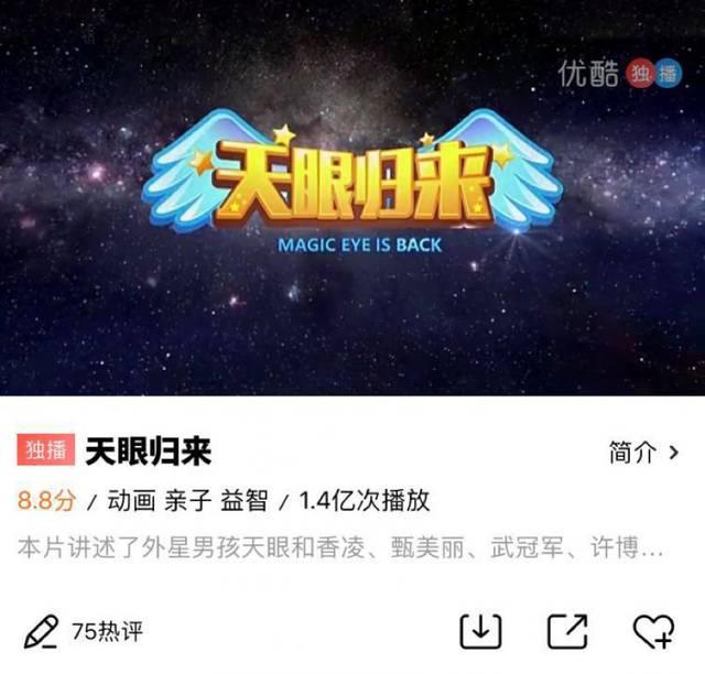 《天眼归来》播放量破亿 中南卡通夯实精品动漫战略