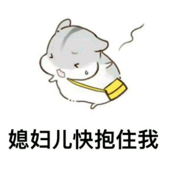 小仓鼠情侣对话表情包:mua~晚安-搞笑频道-手机搜狐