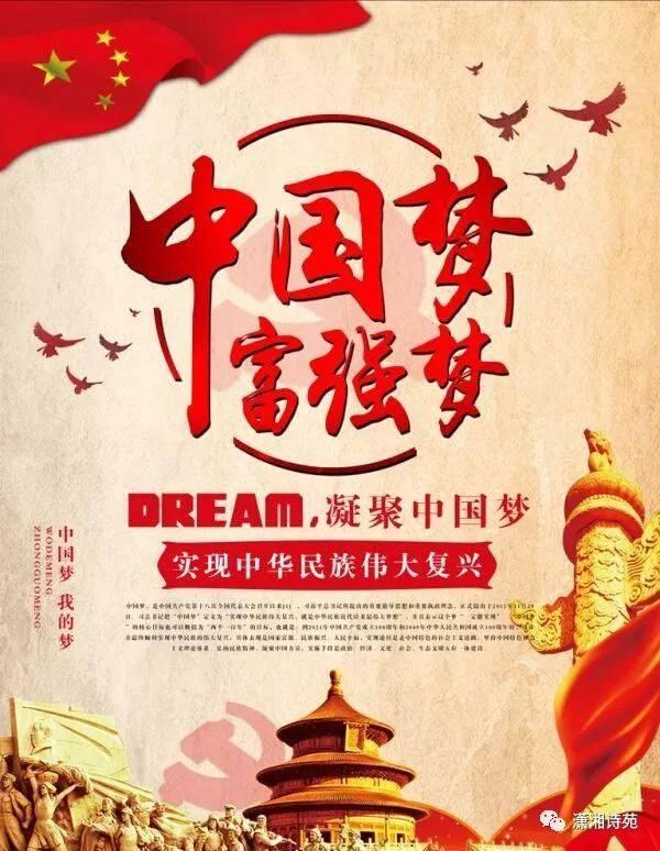 【六人合诵】我的中国梦_手机搜狐网
