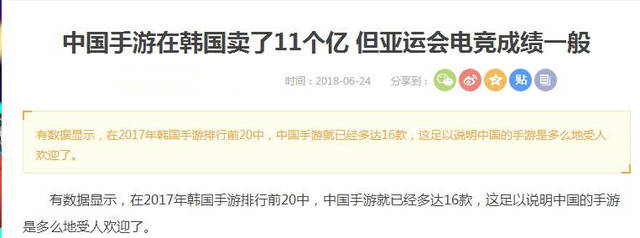 中国手游杀入韩国排行榜单!前20位中有16位来自中国!这不可不是娱乐新闻!