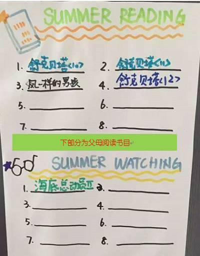 暑期计划丨学生暑假规划手册,真的太实用了!图片