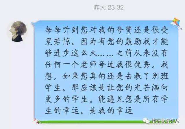老师分班前,高中写的一封信,看哭了学生…v老师文理外地人北京学籍图片