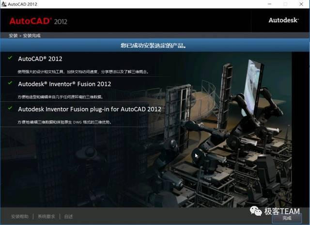 cad2012_极客小课堂—autocad2012下载及安装方法