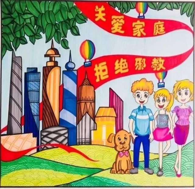 ↓↓↓ 师生们创意十足,用手中的画笔 将美好生活的热爱和邪教的危害图片