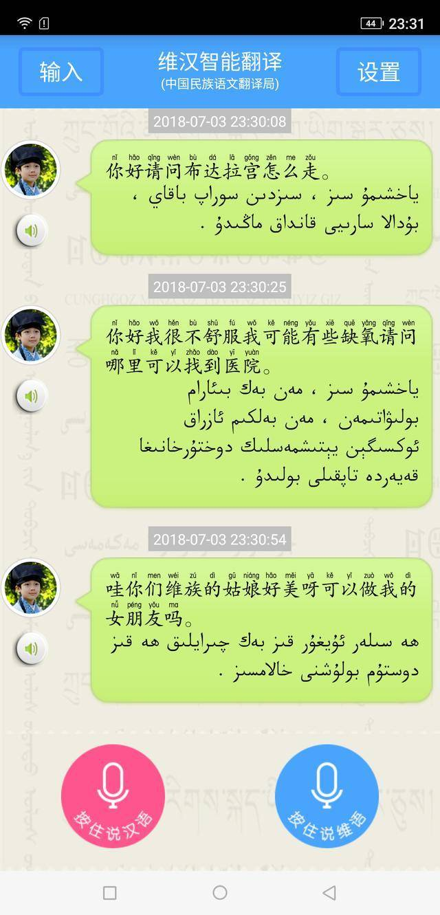 当然,更让我佩服的是糖果s20翻译手机还支持民族语言,其中的维语翻译