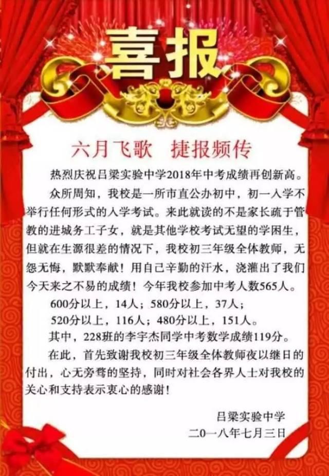 2018年离石区英杰,江阴,廷亮,泰化,离中等各学校中考成绩单