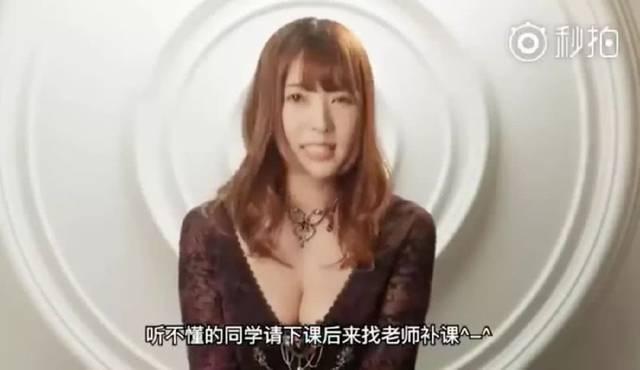 为了推广虚拟货币,这家日本公司请了波多野结衣亲自授课