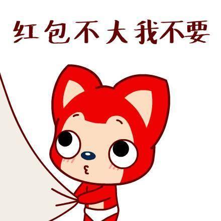 红包表情包大全:宝宝要告辞了,请选择用红包挽留我图片