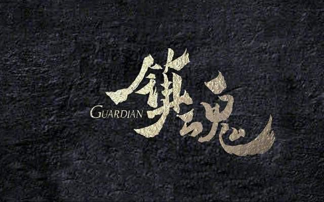 镇魂小说_《镇魂》是晋江文学城大神priest创作的都市灵异题材小说 近期,同名