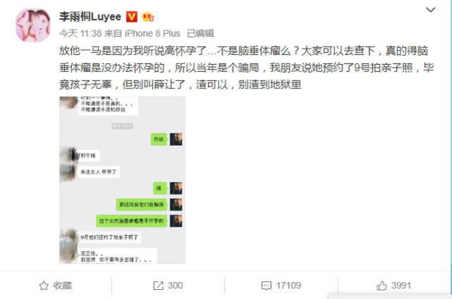 薛之谦老婆_李雨桐爆料薛之谦老婆怀孕,自己被欺骗,网友评论亮了