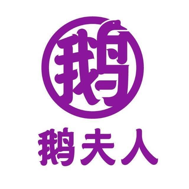 """""""米其林一星""""的鹅夫人换logo了!"""