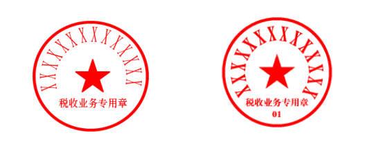 国家税务总局北京市通州区税务局 关于启用税收业务专用章的通知