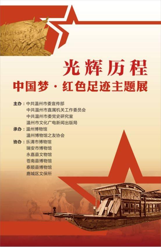 活动内容:《光辉历程——中国梦·红色足迹主题展》巡展