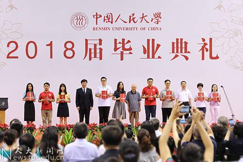 中国人民大学毕业典礼