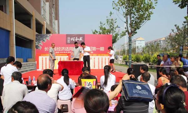 """长子县举行""""谐和苑""""经济适用房第二期摇号分房活动"""