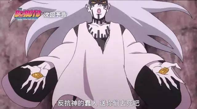 博人传65集精彩剧情二:佐助和鸣人联合对战大筒木桃式图片