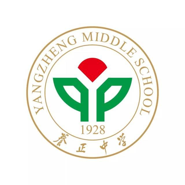 【重磅消息】福建省晋江市养正中学建校90周年纪念活动公告图片