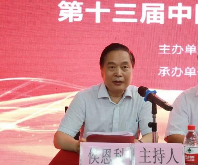 副校长李树刚致闭幕词并与省学位委员会秘书长袁宁,西安邮电大学副图片