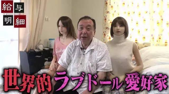 这个倾尽情趣家产的日本人,打扮情趣置办了一苗条的清秀房娃娃痴迷洋气图片