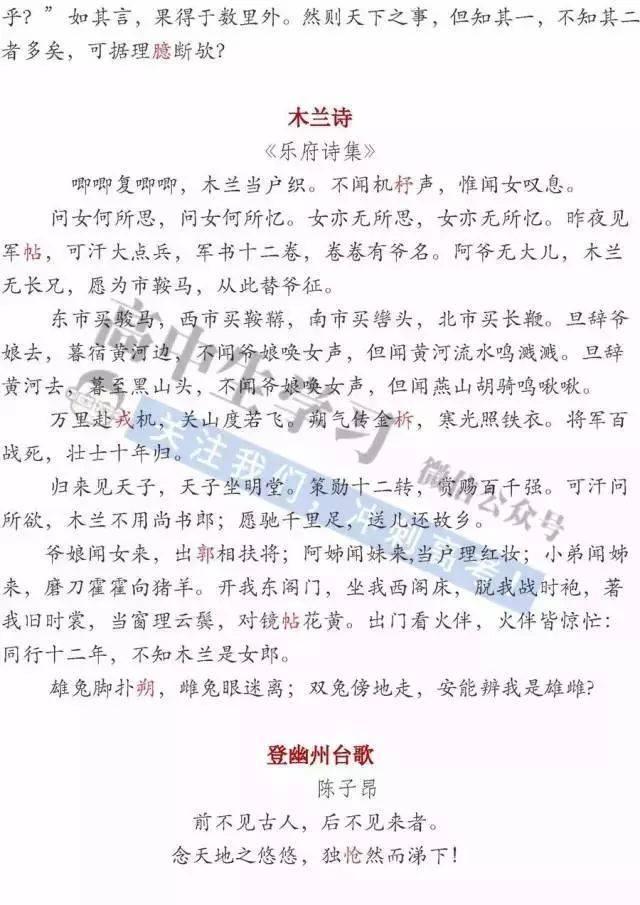 背诵初中文古诗文年高高中74篇,其中也加上考语60首,包括篇目的14篇教学方法初中古诗词图片