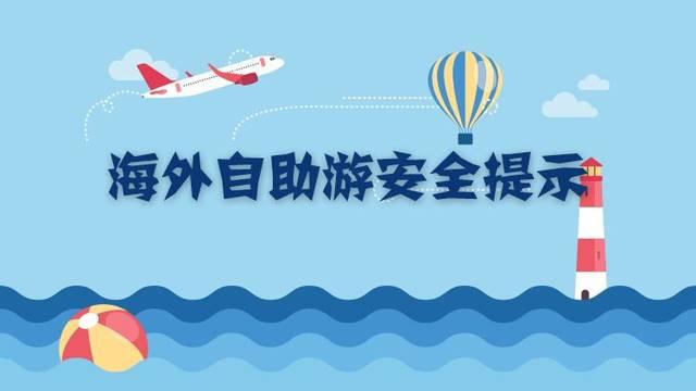 广州市旅游局最新发布旅游风险提示