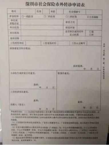 社保卡申请表填写模版(附件一)   豆丁网