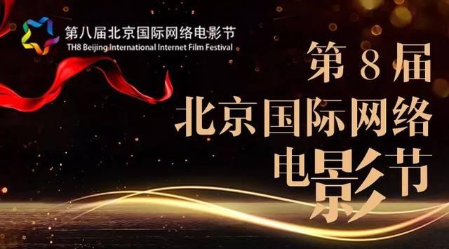 华坞热报电影节推荐 | 北京国际网络电影节图片