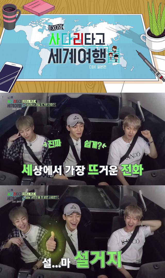 搜狐韩娱讯 exo-cbx首个真人秀综艺《exo的爬梯子世界旅行-cbx日本篇