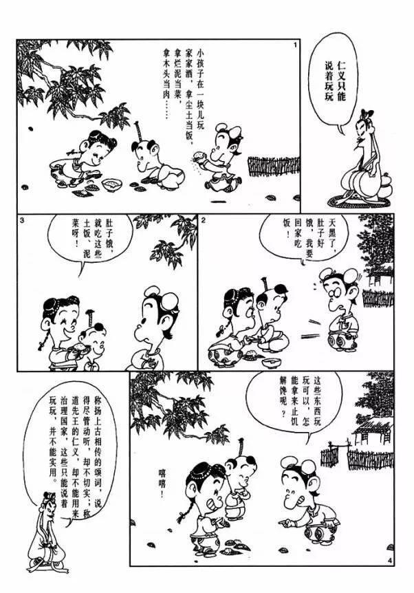 【漫画国学】滥竽充数图片