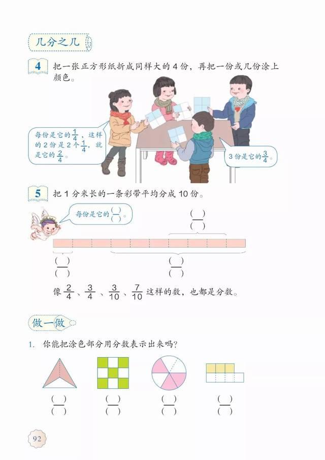 部编教材小学三年级数学上册电子课本