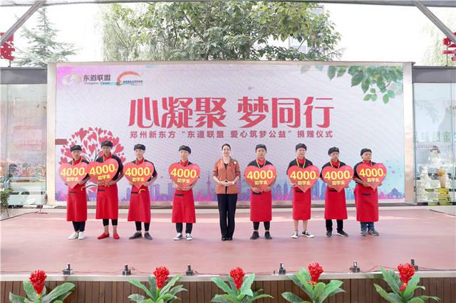 郑州惠邦联盟新�_7月6日,郑州新东方烹饪学校\