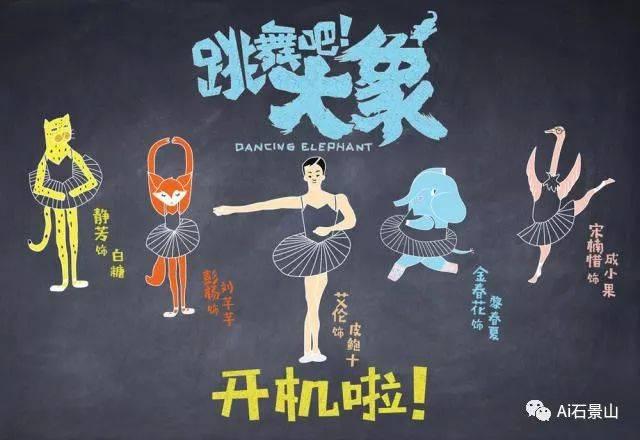 《跳舞吧!