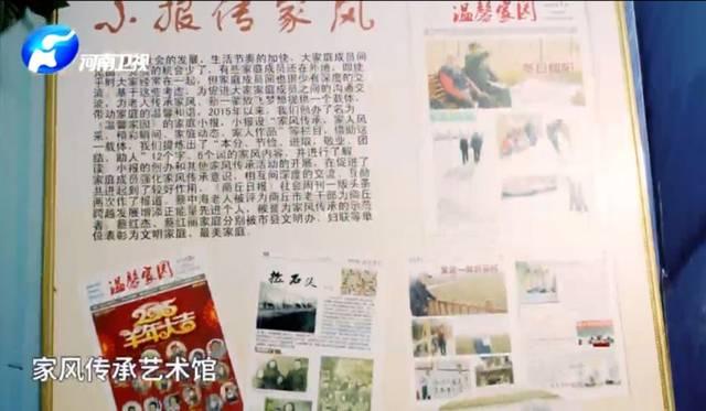 家中办起家风传承艺术馆,一份家庭小报肩负起家风传承图片